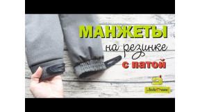 Курточные манжеты на резинке с патой/Любимчики