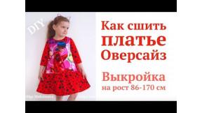Как сшить платье Оверсайз / Детское платье Oversize своими руками #DIY #sewing